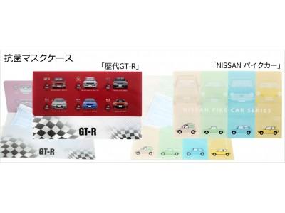 日産自動車ライセンス商品、GT-R・パイクカー抗菌マスクケース発売。