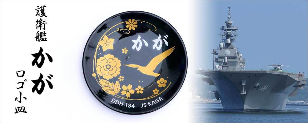 護衛艦「かが」のロゴを使用した小皿発売! 画像