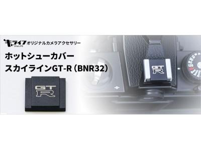 スカイラインGT-R(BNR32)のロゴが刻印されたオリジナルカメラアクセサリーが登場