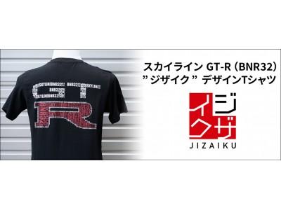 """スカイラインGT-R(BNR32)をモチーフにした""""ジザイク""""デザインTシャツ発売"""