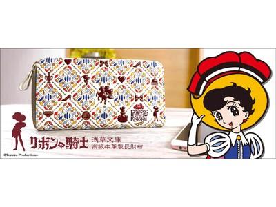手塚治虫の名作マンガ「リボンの騎士」が浅草文庫の長財布となって登場!