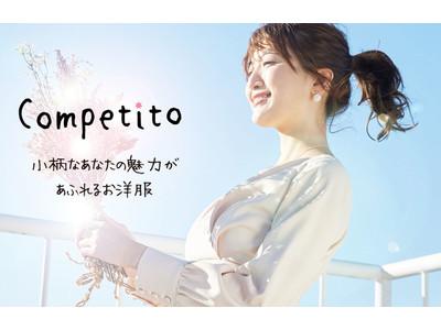小柄女性向けブランド『Competito(コンプティート)』がついに、5月27日(木)に楽天サイトをOPEN