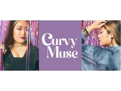 プラスサイズ『スマイルランド』に、カーヴィーラインを綺麗に見せて、オシャレを楽しむ新たなブランド「Curvy Muse(カーヴィーミューズ)」が誕生!