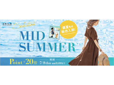プラスサイズブランド『スマイルランド』が、レディス人気商品のサイズアップや、WEB限定販売ブランドで構成した「セレクション」カタログを発行!