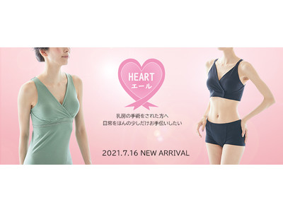 乳がん手術をされた方のためのインナー。お客様の声から誕生した『ハートエール』が、7月16日(金)に、新たな着用シーンに寄り添った商品を販売開始!