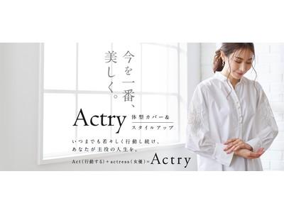 「今を一番、美しく。」 大人の女性のためのプラスサイズファッションブランド『Actry(アクトリー)』が、7月26日(月)楽天サイト内にOPEN!