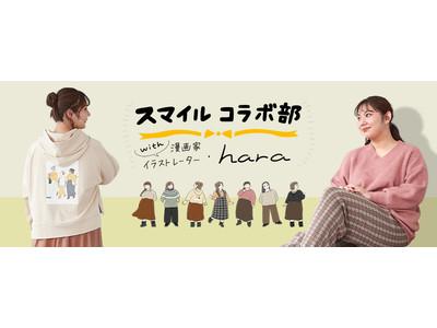 『SMILE LAND(スマイルランド)』コラボ企画第二弾!漫画家・イラストレーター『hara(はら)』さんプロデュースのボディポジティブになれるファッション商品を販売開始!