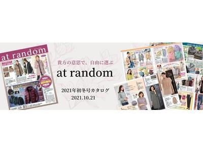 掲載アイテム数を、さらにボリュームアップ!アクティブシニア向けカタログ『at random(アトランダム)』の初冬号カタログを10月21日に発行!