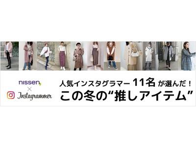 """あなたの""""この冬、推しアイテム""""はどれ?!人気インスタグラマー11名による、リアル人気投票で選ばれた8つの商品を、10月21日より販売開始!"""