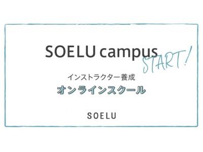 おうちフィットネスSOELU(ソエル)が、オンラインでインストラクター資格を取得できる「SOELU campus」を開講!