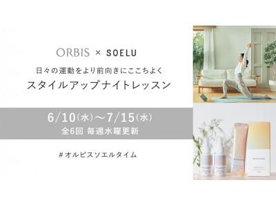 【期間限定オンラインイベント】オルビス×SOELUスタイルアップナイトレッスンが始まります!