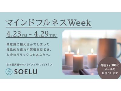 日本最大級のオンラインヨガ・フィットネスSOELU(ソエル)が『マインドフルネスweek』を開催!4/23(金)~4/29(木)の7日間、毎日リラックスのできるレッスンをレコメンド。