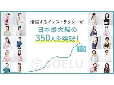 オンラインヨガ・フィットネス「SOELU」、活躍するインストラクターが日本最大級の350人を突破!