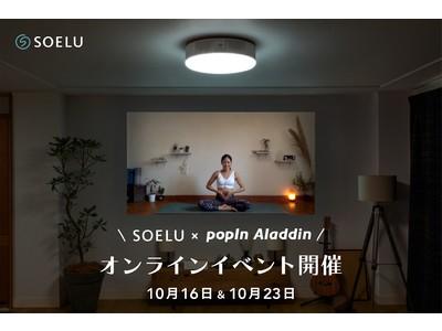 SOELUとpopIn Aladdinがおうち時間を楽しむオンラインイベントを開催。ハロウィン気分で踊るZUMBAと腸整ヨガレッスンを10月16日・23日にそれぞれ生配信