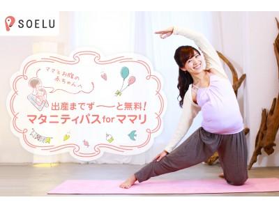 日本初!『出産までずーっと無料!マタニティパスforママリ』キャンペーンをライブヨガSOELU(ソエル)が年内限定で実施開始!
