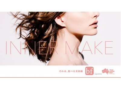 bf(ビーエフ)食べる美容液誕生 今日から週2回の食べる美容液「bf」でインナーメイク宣言!