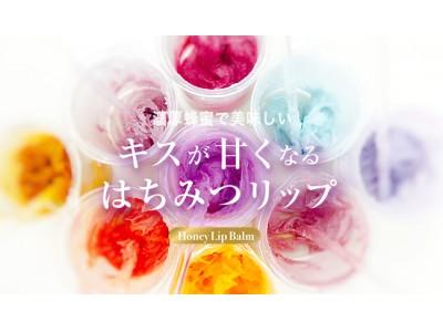 キスが甘くなる「はちみつリップ」2018年10月5日新発売