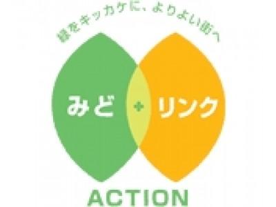 ~東急電鉄 最新ニュース~ 10月21日(土)みどりについて、まなぶ、みてたのしむ、 そしてたいけんができるイベント『みど*リンク』BUNKASAIを開催します