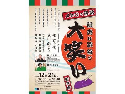 「メトロで落語 師走は渋谷で大笑い」を開催します!