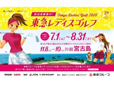 一般女性ゴルファー対象のゴルフコンペ「東急レディスゴルフ2020」を開催