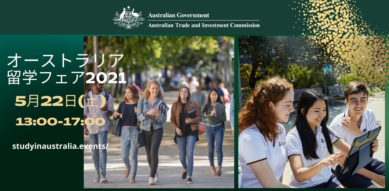 今年はバーチャル! オーストラリア留学フェア 2021