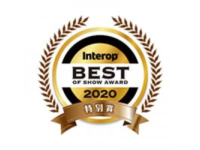 遠隔会議用スピーカーフォン『YVC-330』が「Interop Online」で「Best of Show Award」を受賞