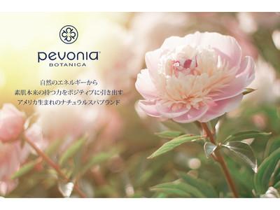 【EC限定】世界的スパブランド「ペボニア・ボタニカ」全アイテム対象!今だけお得なポイントキャンペーン実施中!