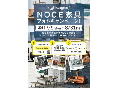 【インテリアショップNOCE(ノーチェ)】おしゃれなNOCE家具の写真を投稿するとプレゼントがもらえる「フォトキャンペーン」を開催中!