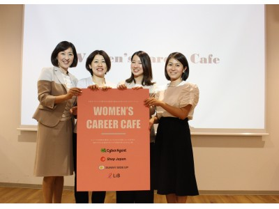 働く女性がイキイキ活躍できる環境や働き方を考えるキャリアイベント「Women's Career Cafe」を初開催