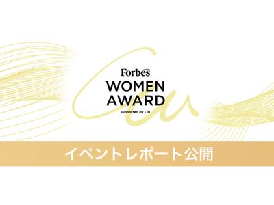 日本最大規模の女性アワード「Forbes JAPAN WOMEN AWARD 2021」授与式開催レポート