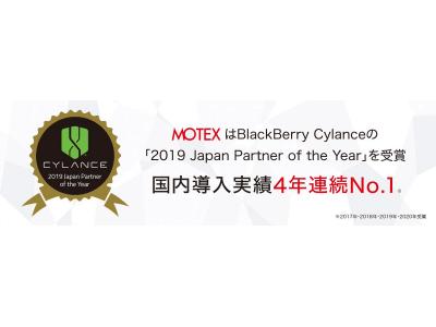 エムオーテックスが、BlackBerry Cylance社「Japan Partner of the year」を4年連続受賞