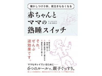 赤ちゃんとママに極上の眠りをプレゼント。書籍「寝かしつけ0秒、夜泣きもなくなる赤ちゃんとママの熟睡スイッチ」が発売!