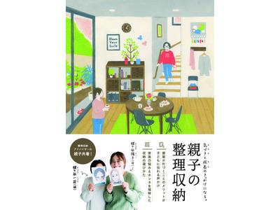 TV等メディアで活躍中の整理収納アドバイザー梶ヶ谷陽子さんの1年半ぶりの新刊「親子の整理収納」が親子共著で2月26日に(株)G.B.より発売されます。