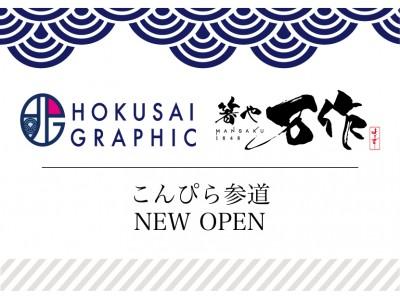株式会社和心、香川県琴平町に「和傘屋北斎グラフィック 」「箸や万作」2店舗同時オープン