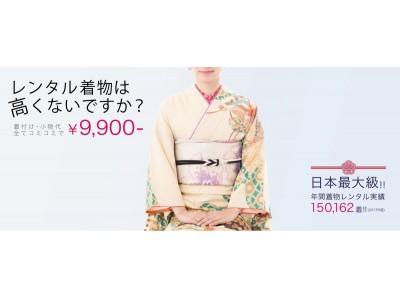 株式会社和心「きものレンタルwargo フォーマル」仙台と札幌に2店舗連続で新規オープン