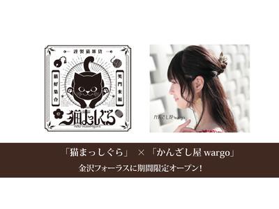 【株式会社和心】「猫まっしぐら」「かんざし屋wargo」が金沢フォーラスに2021年4月25日(日)&4月28日(水)オープン