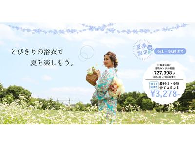 株式会社和心、きものレンタルwargo全国7店舗、浴衣レンタルを2021年6月1日(火)よりスタート
