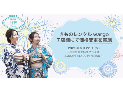【株式会社和心】きものレンタルwargo7店舗にて浴衣レンタル価格改定を実施