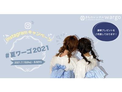 【株式会社和心】きものレンタルwargoの新作浴衣登場を記念して「#夏ワーゴ2021」Instagramキャンペーン実施