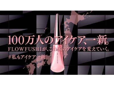 100万人のアイケア、一新。FLOWFUSHI史上最大100万人の実感トライアル始動!