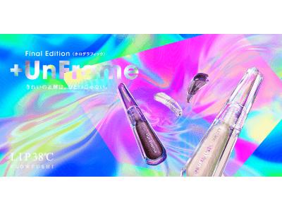 これが、FLOWFUSHIからの最後のメッセージ。LIP38℃ Final Edition「+UnFrame」10月17日(水) DEBUT!