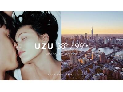 FLOWFUSHI新ブランドUZU「38℃ / 99℉ Lipstick・Lip Treatment」が9月27日デビュー。表参道ヒルズでのPOP UP STOREにて9月15日より先行発売。