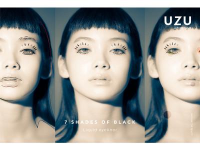 「特別な7つの黒。究極のカラフル。」UZU アイオープニングライナー 7 SHADES OF BLACK 2021年1月10日 全国発売開始