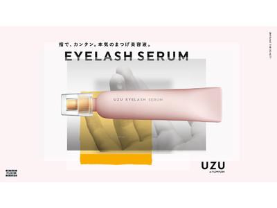 【UZU BY FLOWFUSHI】「フローフシ THE まつげ美容液」が進化。指で、カンタン。本気のまつげ美容液、『UZU まつげ美容液』新発売。