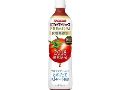 ファン待望の人気のトマトジュースが今年も数量限定で登場 2018年数量限定「カゴメトマトジュースプレミアム」8月7日(火)解禁決定
