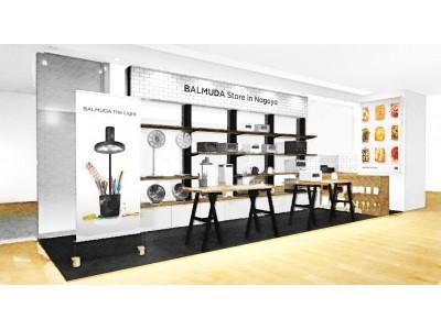 バルミューダ製品が体験できるポップアップストア「BALMUDA Store in Nagoya」期間限定オープン
