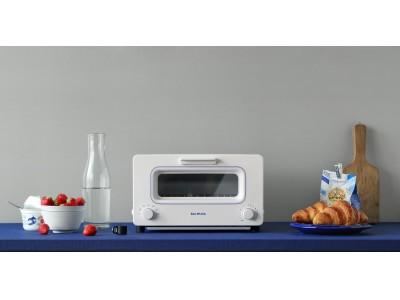 BALMUDA The Toaster ブランドショプ限定カラーのホワイト×ブルーをオンラインストア限定で期間限定販売