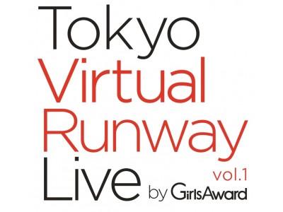 史上初!フルバーチャル空間によるファッションショー&ライブイベント「Tokyo Virtual Runway Live by GirlsAward」開催決定!ABEMAにて独占生配信!豪華出演者が集結
