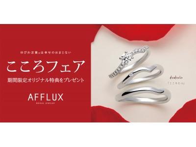『ゆびわ言葉(R)』で結婚指輪選び!全国で開催、8月10日(ハートの日)にちなんだブライダルフェアのお知らせ