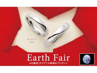 『ゆびわ言葉(R)』で結婚指輪選び!全国で開催、Earth Fairのお知らせ